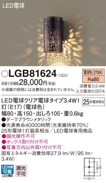 【法人様限定】パナソニック LGB81624 LEDブラケット 電球色 壁直付型 白熱電球25形1灯器具相当