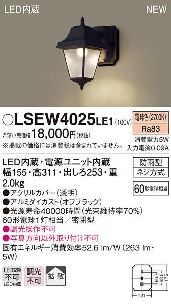 パナソニック壁直付型 LED(電球色)ポーチライト 60形電球1灯相当・拡散タイプ・密閉型 防雨型LSEW4025LE1