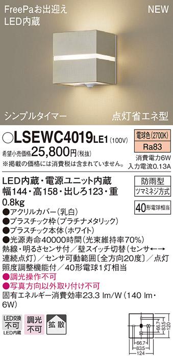 パナソニック壁直付型 LED(電球色)ポーチライト 40形電球1灯相当・拡散タイプ 防雨型・FreePaお出迎え・明るさセンサ付・点灯省エネ型LSEWC4019LE1