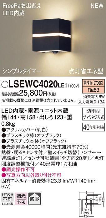 パナソニック壁直付型LED(電球色)ポーチライト40形電球1灯相当・拡散タイプ 防雨型・FreePaお出迎え・明るさセンサ付・点灯省エネ型LSEWC4020LE1