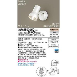 パナソニック壁直付型LED(電球色)スポットライト・勝手口灯80形電球1灯相当 防雨型・FreePa・フラッシュ・ON/OFF型・明るさセンサ付LGWC45030WK