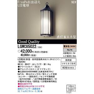 パナソニック壁直付型LED(電球色)ポーチライト40形電球1灯相当・密閉型 防雨型・FreePaお出迎え・点灯省エネ型LGWC85022