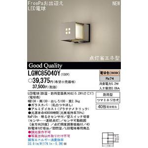 パナソニック壁直付型LED(電球色)ポーチライト40形電球1灯相当・密閉型 防雨型・FreePaお出迎え・点灯省エネ型LGWC85040Y