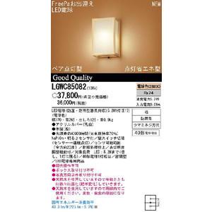 パナソニック壁直付型LED(電球色)ポーチライト40形電球1灯相当・密閉型 防雨型・FreePaお出迎え・ペア点灯型・点灯省エネ型LGWC85082