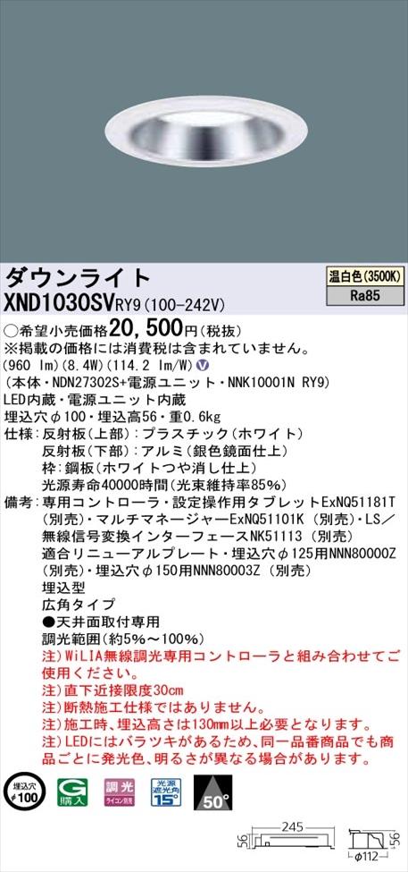 【法人様限定】パナソニック XND1030SVRY9 ダウンライト 調光 φ100 ビーム角50度 広角タイプ FDL27形1灯器具相当 温白色 【NDN27302S + NNK10001N RY9】