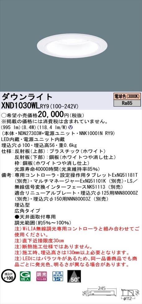 【法人様限定】パナソニック XND1030WLRY9 ダウンライト 調光 埋込穴φ100 電球色 ビーム角50度 広角タイプ FDL27形1灯器具相当 【NDN27303W+NNK10001N RY9】