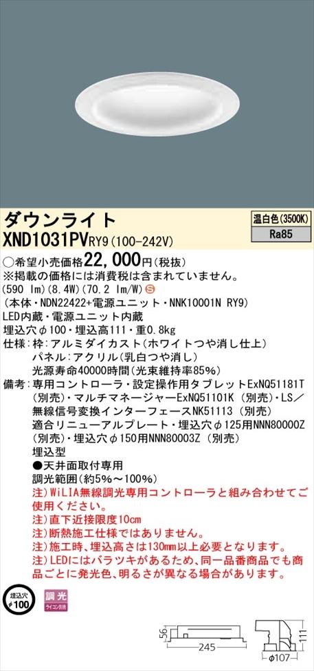 【法人様限定】パナソニック XND1031PVRY9 LEDダウンライト 埋込穴φ100 温白色 拡散タイプ FDL27形1灯器具相当 調光 パネル付型【NDN22422 + NNK10001N RY9】
