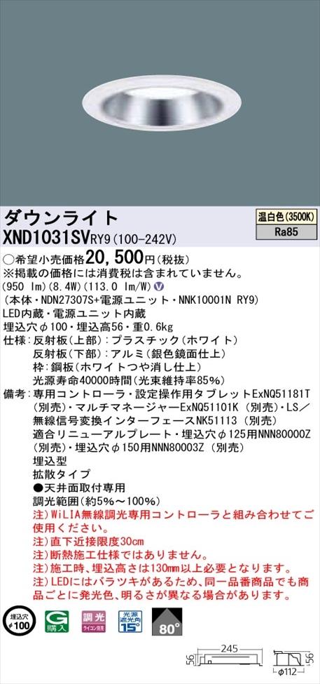 【法人様限定】パナソニック XND1031SVRY9 LEDダウンライト 埋込穴φ100 温白色 ビーム角80度 拡散タイプ FDL27形1灯器具相当 調光【NDN27307S + NNK10001N RY9】