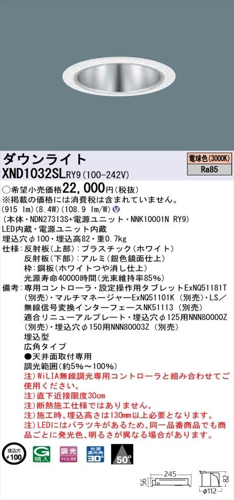 【法人様限定】パナソニック XND1032SLRY9 LEDダウンライト 埋込穴φ100 電球色 ビーム角50度 広角タイプ FDL27形1灯器具相当 調光【NDN27313S + NNK10001N RY9】