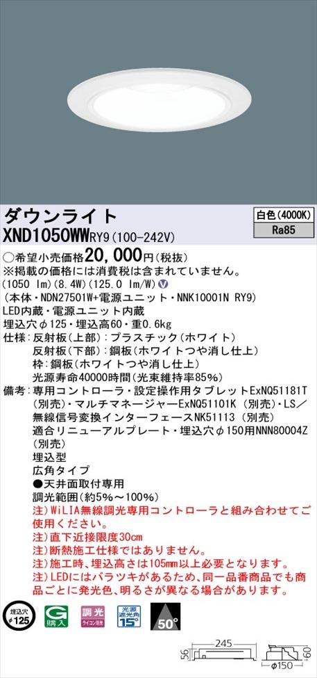【法人様限定】パナソニック XND1050WWRY9 LEDダウンライト 埋込穴φ125 白色 ビーム角50度 広角タイプ 調光タイプ FDL27形1灯器具相当 調光タイプ【NDN27501W + NNK10001N RY9】