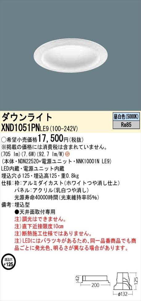 【法人様限定】パナソニック XND1051PNLE9 LEDダウンライト 埋込穴φ125 昼白色 拡散タイプ FDL27形1灯器具相当 パネル付型【NDN22520 + NNK10001N LE9】