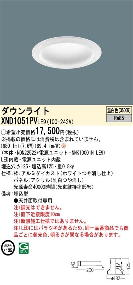 【法人様限定】パナソニック XND1051PVLE9 LEDダウンライト 埋込穴φ125 温白色 拡散タイプ FDL27形1灯器具相当 パネル付型【NDN22522 + NNK10001N LE9】