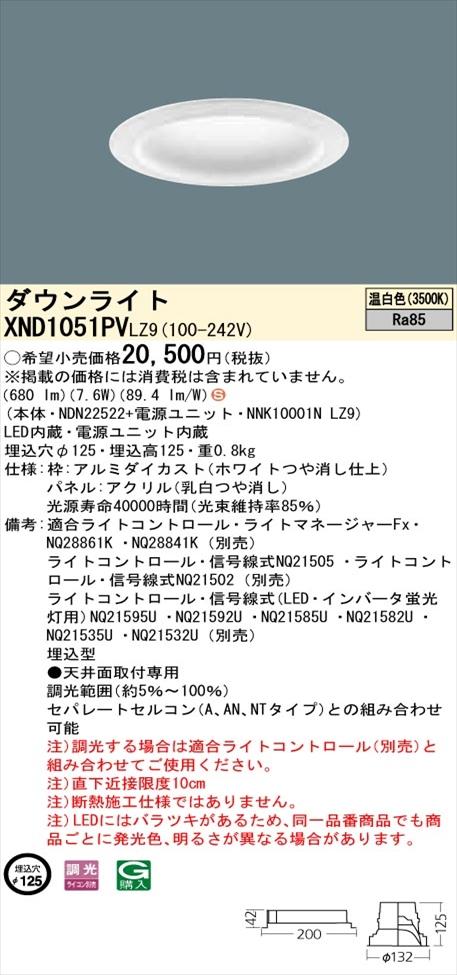 【法人様限定】パナソニック XND1051PVLZ9 LEDダウンライト 埋込穴φ125 温白色 拡散タイプ FDL27形1灯器具相当 調光 パネル付型【NDN22522 + NNK10001N LZ9】
