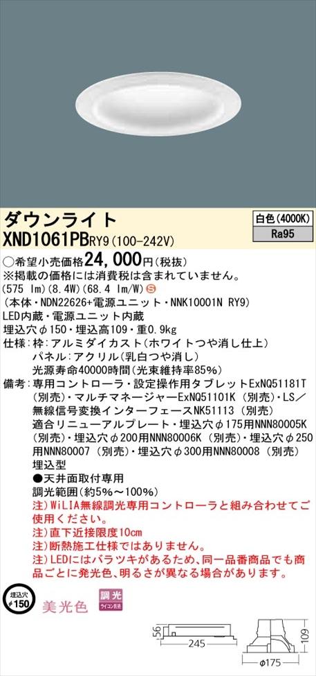 【法人様限定】パナソニック XND1061PBRY9 LEDダウンライト 埋込穴φ150 白色 拡散タイプ FDL27形1灯器具相当 調光 美光色 パネル付型【NDN22626 + NNK10001N RY9】