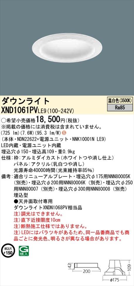 【法人様限定】パナソニック XND1061PVLE9 LEDダウンライト 埋込穴φ150 温白色 拡散タイプ FDL27形1灯器具相当 パネル付型【NDN22622 + NNK10001N LE9】