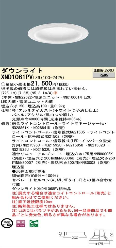 【法人様限定】パナソニック XND1061PVLZ9 LEDダウンライト 埋込穴φ150 温白色 拡散タイプ FDL27形1灯器具相当 調光 パネル付型【NDN22622 + NNK10001N LZ9】