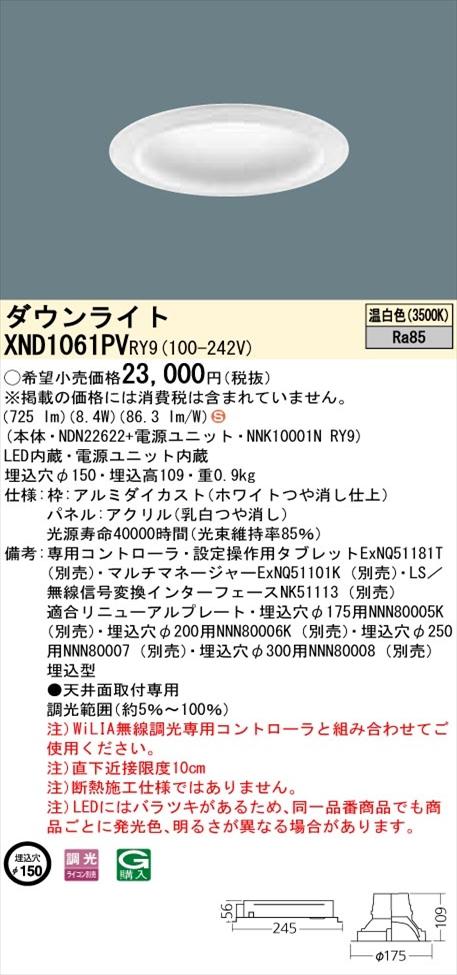 【法人様限定】パナソニック XND1061PVRY9 LEDダウンライト 埋込穴φ150 温白色 拡散タイプ FDL27形1灯器具相当 調光 パネル付型【NDN22622 + NNK10001N RY9】