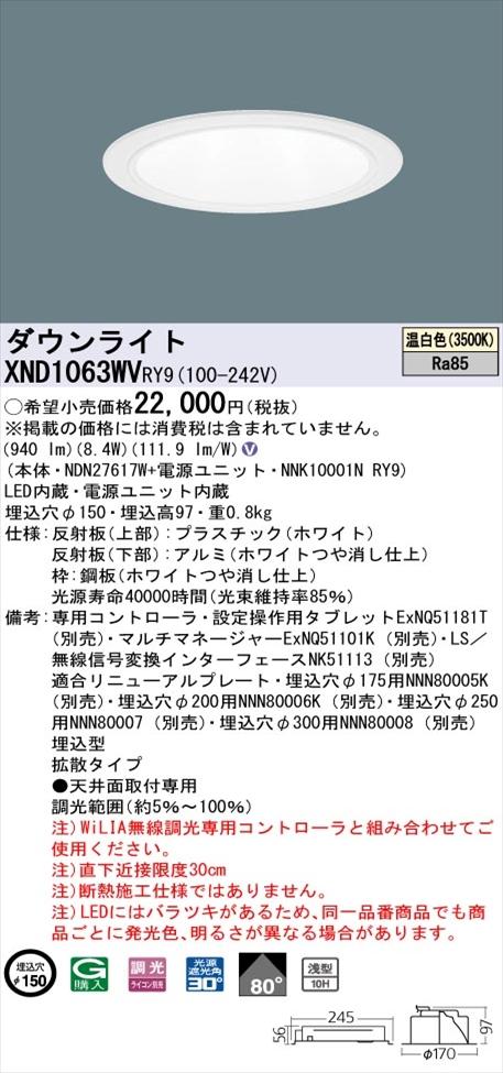 【法人様限定】パナソニック XND1063WVRY9 LEDダウンライト 埋込穴φ150 温白色 浅型10H ビーム角80度 拡散タイプ FDL27形1灯器具相当 調光【NDN27617W + NNK10001N RY9】
