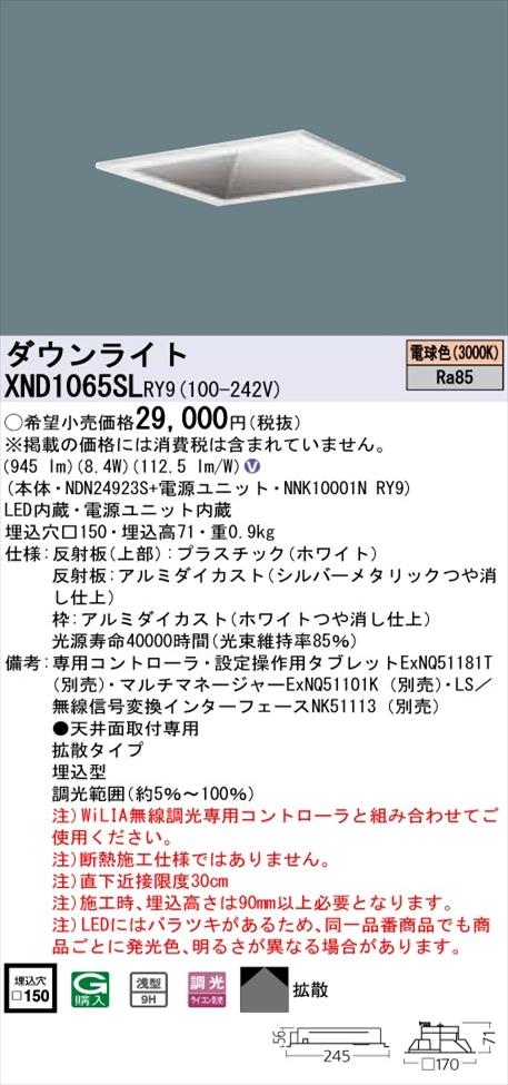 【法人様限定】パナソニック XND1065SLRY9 LEDダウンライト 埋込穴□150 電球色 浅型9H 拡散タイプ FDL27形1灯器具相当 調光【NDN24923S + NNK10001N RY9】