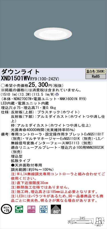 【法人様限定】パナソニック XND1501WVRY9 LEDダウンライト 埋込穴φ75 温白色 ビーム角80度 拡散タイプ FHT32形1灯器具相当 調光【NDN27007W + NNK16001N RY9】