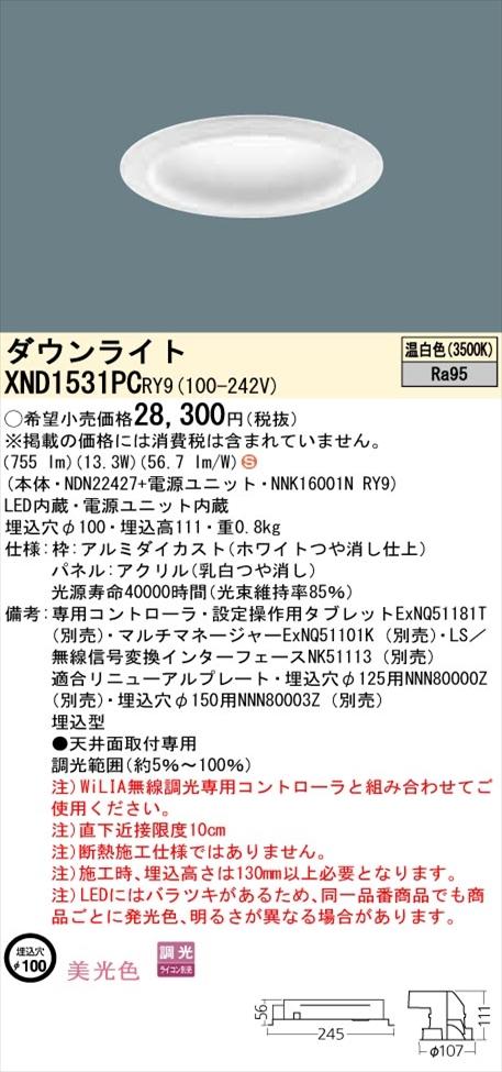 【法人様限定】パナソニック XND1531PCRY9 LEDダウンライト 埋込穴φ100 温白色 拡散タイプ FHT32形1灯器具相当 調光 美光色 パネル付型【NDN22427 + NNK16001N RY9】