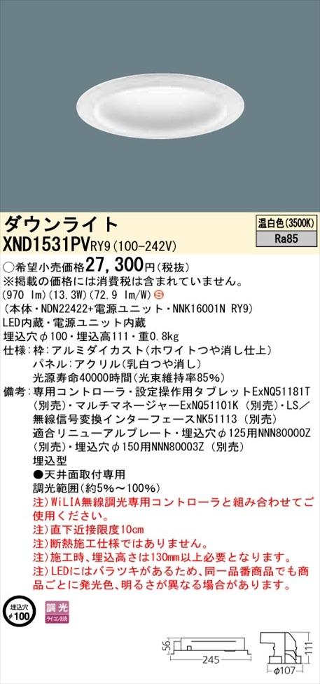 【法人様限定】パナソニック XND1531PVRY9 LEDダウンライト 埋込穴φ100 温白色 拡散タイプ FHT32形1灯器具相当 調光 パネル付型【NDN22422 + NNK16001N RY9】