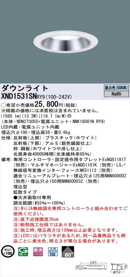 【法人様限定】パナソニック XND1531SNRY9 ダウンライト 調光 埋込穴φ100 昼白色 ビーム角80度 拡散タイプ FHT32形1灯器具相当 【NDN27305S+NNK16001N RY9】