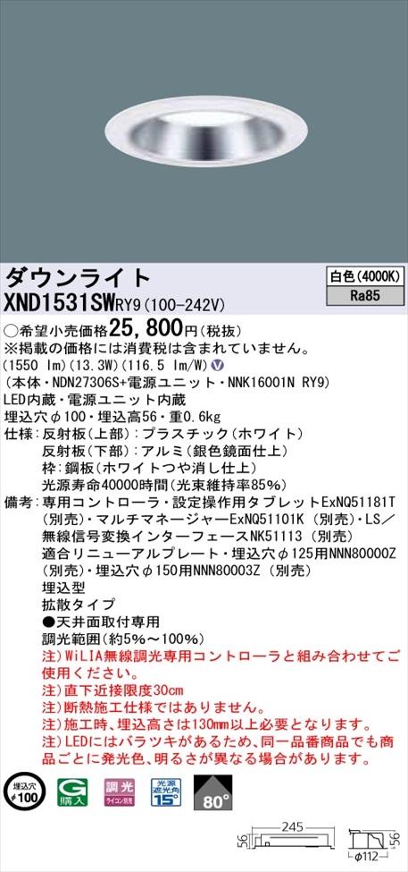 【法人様限定】パナソニック XND1531SWRY9 ダウンライト 調光 φ100 ビーム角80度 拡散タイプ FHT32形1灯器具相当 白色 【NDN27306S + NNK16001N RY9】
