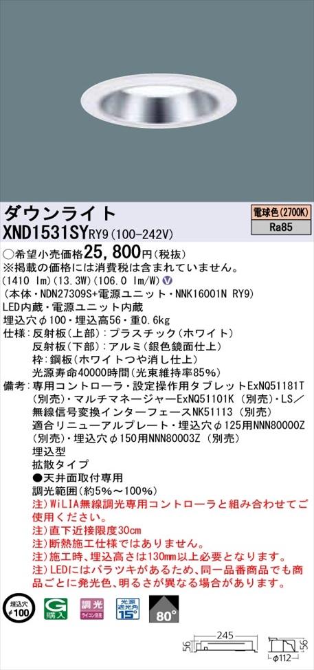 【法人様限定】パナソニック XND1531SYRY9 LEDダウンライト 埋込穴φ100 電球色 ビーム角80度 拡散タイプ FHT32形1灯器具相当 調光【NDN27309S + NNK16001N RY9】
