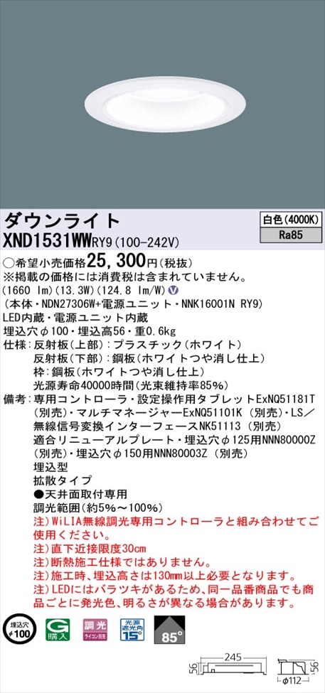 【法人様限定】パナソニック XND1531WWRY9 LEDダウンライト 埋込穴φ100 白色 ビーム角85度 拡散タイプ FHT32形1灯器具相当 調光【NDN27306W + NNK16001N RY9】