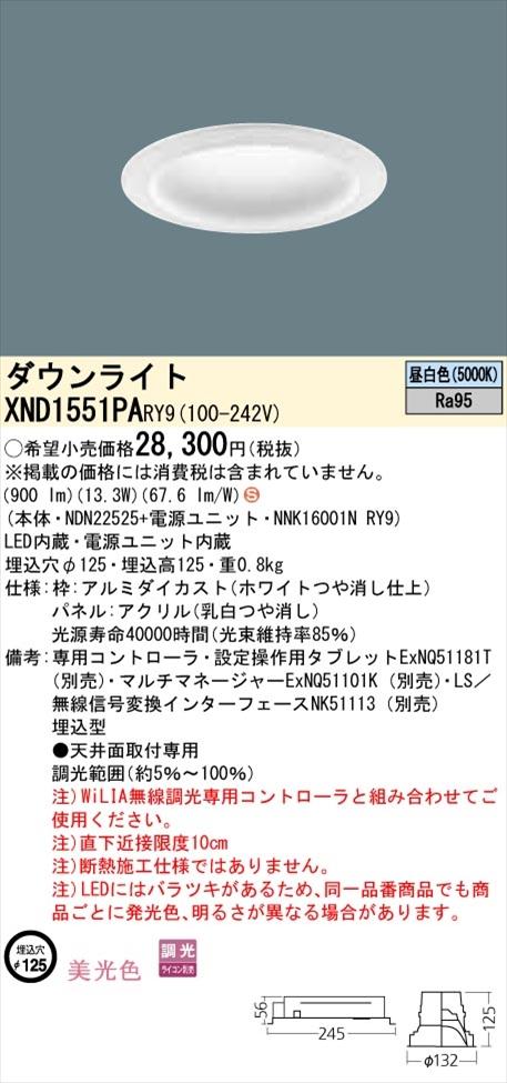 【法人様限定】パナソニック XND1551PARY9 LEDダウンライト 埋込穴φ125 昼白色 拡散タイプ FHT32形1灯器具相当 調光 美光色 パネル付型【NDN22525 + NNK16001N RY9】