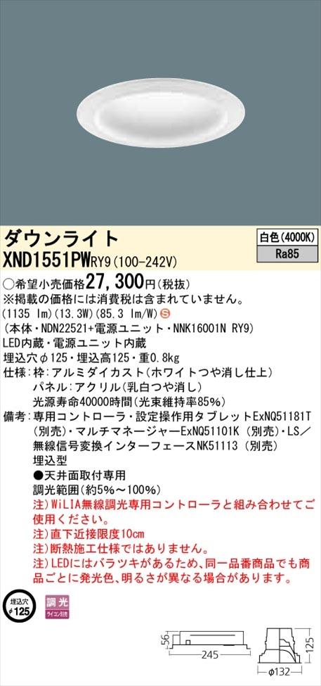 【法人様限定】パナソニック XND1551PWRY9 LEDダウンライト 埋込穴φ125 白色 拡散タイプ FHT32形1灯器具相当 調光 パネル付型【NDN22521 + NNK16001N RY9】