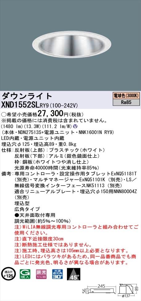 【法人様限定】パナソニック XND1552SLRY9 LEDダウンライト 埋込穴φ125 電球色 ビーム角45度 広角タイプ FHT32形1灯器具相当 調光【NDN27513S + NNK16001N RY9】