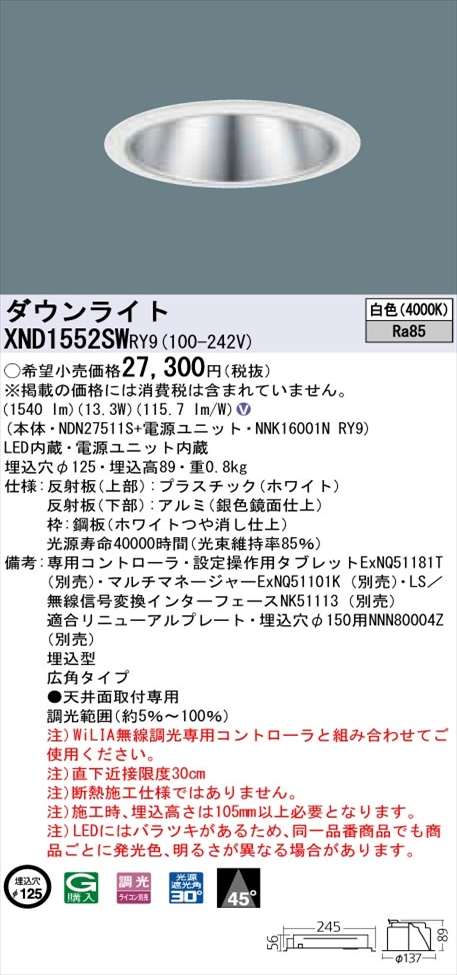 【法人様限定】パナソニック XND1552SWRY9 ダウンライト 調光 φ125 ビーム角45度 広角タイプ FHT32形1灯器具相当 白色 【NDN27511S + NNK16001N RY9】