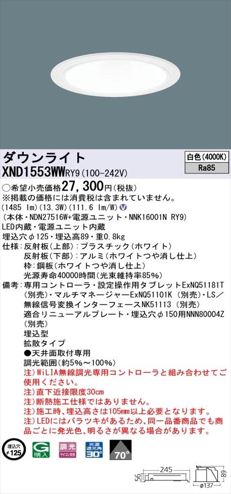 【法人様限定】パナソニック XND1553WWRY9 LEDダウンライト 埋込穴φ125 白色 ビーム角70度 拡散タイプ FHT32形1灯器具相当 調光【NDN27516W + NNK16001N RY9】