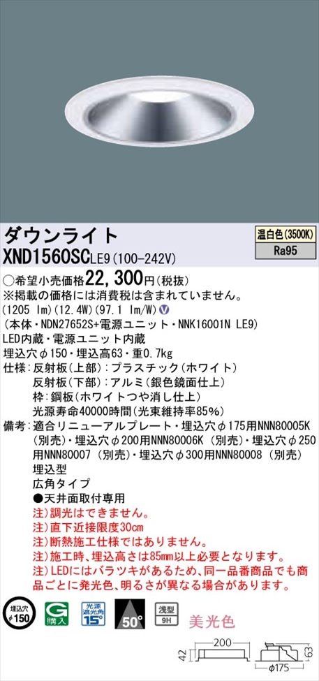 【法人様限定】パナソニック XND1560SCLE9 LEDダウンライト 埋込穴φ150 温白色 浅型9H ビーム角50度 広角タイプ FHT32形1灯器具相当 美光色【NDN27652S + NNK16001N LE9】