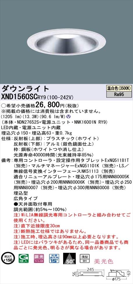 【法人様限定】パナソニック XND1560SCRY9 LEDダウンライト 埋込穴φ150 温白色 浅型9H 広角タイプ FHT32形1灯器具相当 調光 美光色【NDN27652S + NNK16001N RY9】