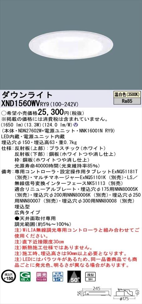 【法人様限定】パナソニック XND1560WVRY9 LEDダウンライト 埋込穴φ150 温白色 浅型9H ビーム角50度 広角タイプ FHT32形1灯器具相当 調光【NDN27602W + NNK16001N RY9】