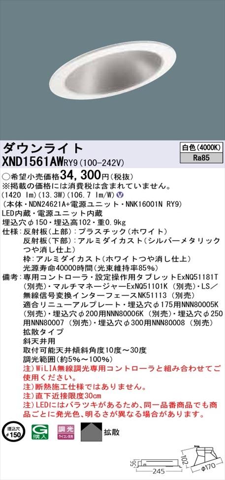 【法人様限定】パナソニック XND1561AWRY9 LEDダウンライト 埋込穴φ150 白色 拡散タイプ FHT32形1灯器具相当 調光【NDN24621A + NNK16001N RY9】