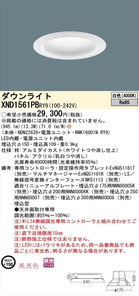 【法人様限定】パナソニック XND1561PBRY9 LEDダウンライト 埋込穴φ150 白色 拡散タイプ FHT32形1灯器具相当 調光 美光色 パネル付型【NDN22626 + NNK16001N RY9】