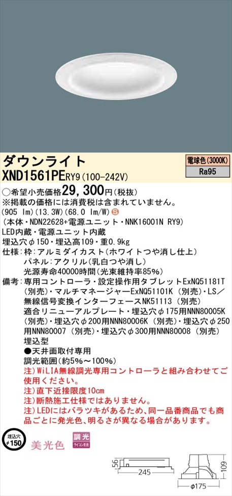 【法人様限定】パナソニック XND1561PERY9 LEDダウンライト 埋込穴φ150 電球色 拡散タイプ FHT32形1灯器具相当 調光 美光色 パネル付型【NDN22628 + NNK16001N RY9】
