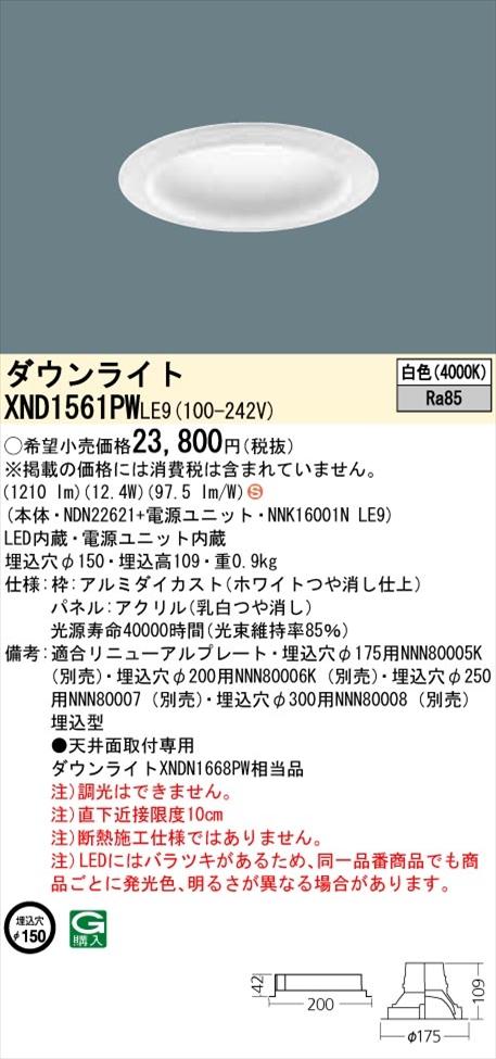 【法人様限定】パナソニック XND1561PWLE9 LEDダウンライト 埋込穴φ150 白色 拡散タイプ FHT32形1灯器具相当 パネル付型【NDN22621 + NNK16001N LE9】