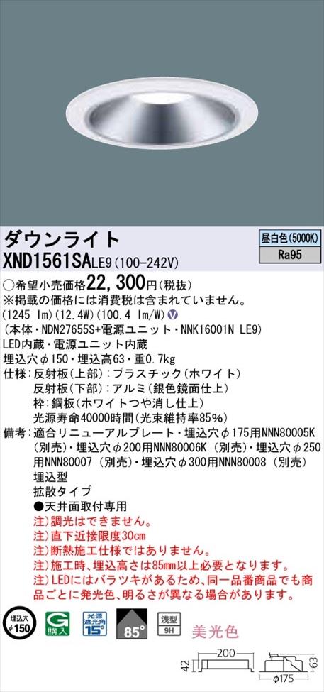【法人様限定】パナソニック XND1561SALE9 LEDダウンライト 埋込穴φ150 昼白色 浅型9H ビーム角85度 拡散タイプ FHT32形1灯器具相当 美光色【NDN27655S + NNK16001N LE9】