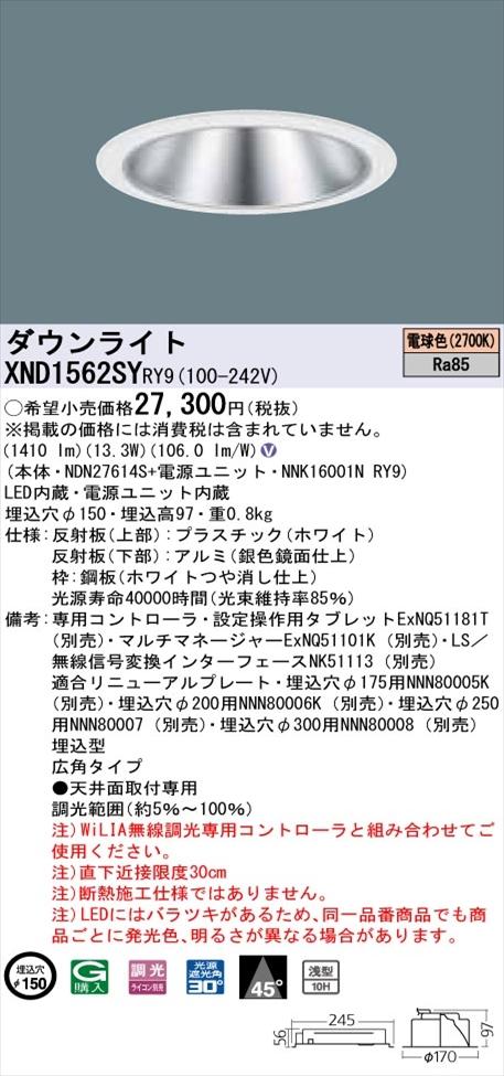 【法人様限定】パナソニック XND1562SYRY9 LEDダウンライト 埋込穴φ150 電球色 浅型10H ビーム角45度 広角タイプ FHT32形1灯器具相当 調光【NDN27614S + NNK16001N RY9】