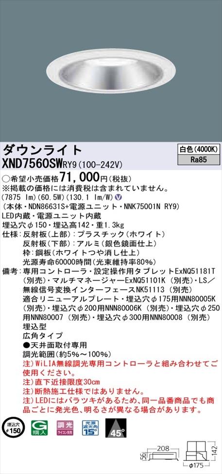 【法人様限定】パナソニック XND7560SWRY9 LEDダウンライト 埋込穴φ150 白色 ビーム角45度 広角タイプ FHT57形3灯器具相当 調光 【NDN86631S + NNK75001N RY9】