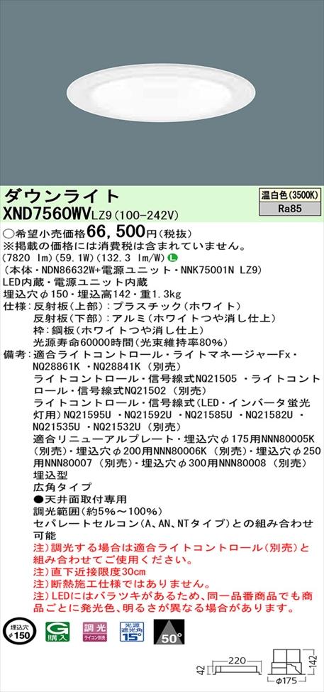 【法人様限定】パナソニック XND7560WVLZ9 LEDダウンライト 埋込穴φ150 温白色 ビーム角50度 広角タイプ FHT57形3灯器具相当 調光 【NDN86632W + NNK75001N LZ9】