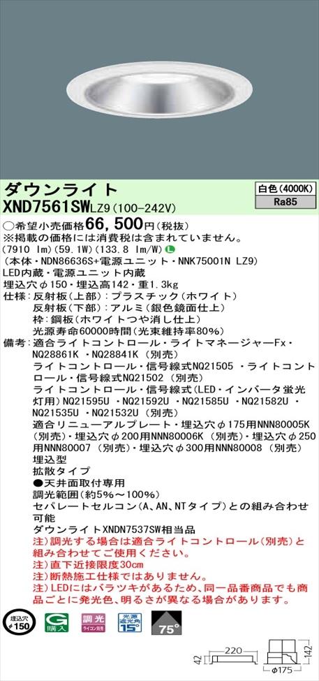 【法人様限定】パナソニック XND7561SWLZ9 LEDダウンライト 埋込穴φ150 白色 ビーム角75度 拡散タイプ FHT57形3灯器具相当 調光 【NDN86636S + NNK75001N LZ9】