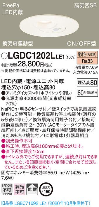 【法人様限定】パナソニック LGDC1202LLE1 LEDトイレ灯 埋込穴φ150 電球色 浅型8H 高気密SB形 拡散 FreePa換気扇連動型 ONOFF型 センサ付