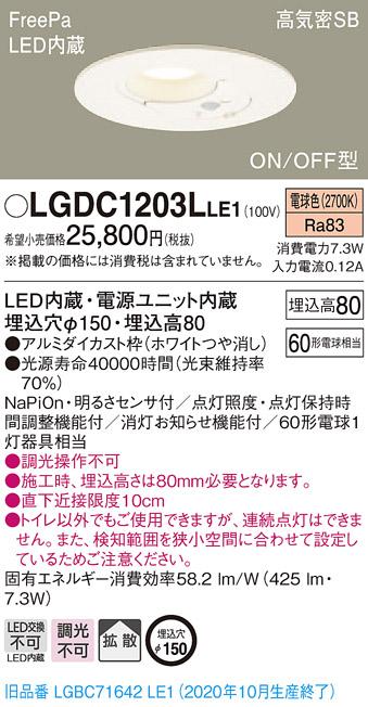 【法人様限定】パナソニック LGDC1203LLE1 LEDトイレ灯 埋込穴φ150 電球色 浅型8H 高気密SB形 拡散 FreePa ONOFF型 センサ付