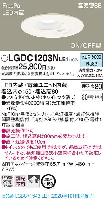【法人様限定】パナソニック LGDC1203NLE1 LEDトイレ灯 埋込穴φ150 昼白色 浅型8H 高気密SB形 拡散 FreePa ONOFF型 センサ付